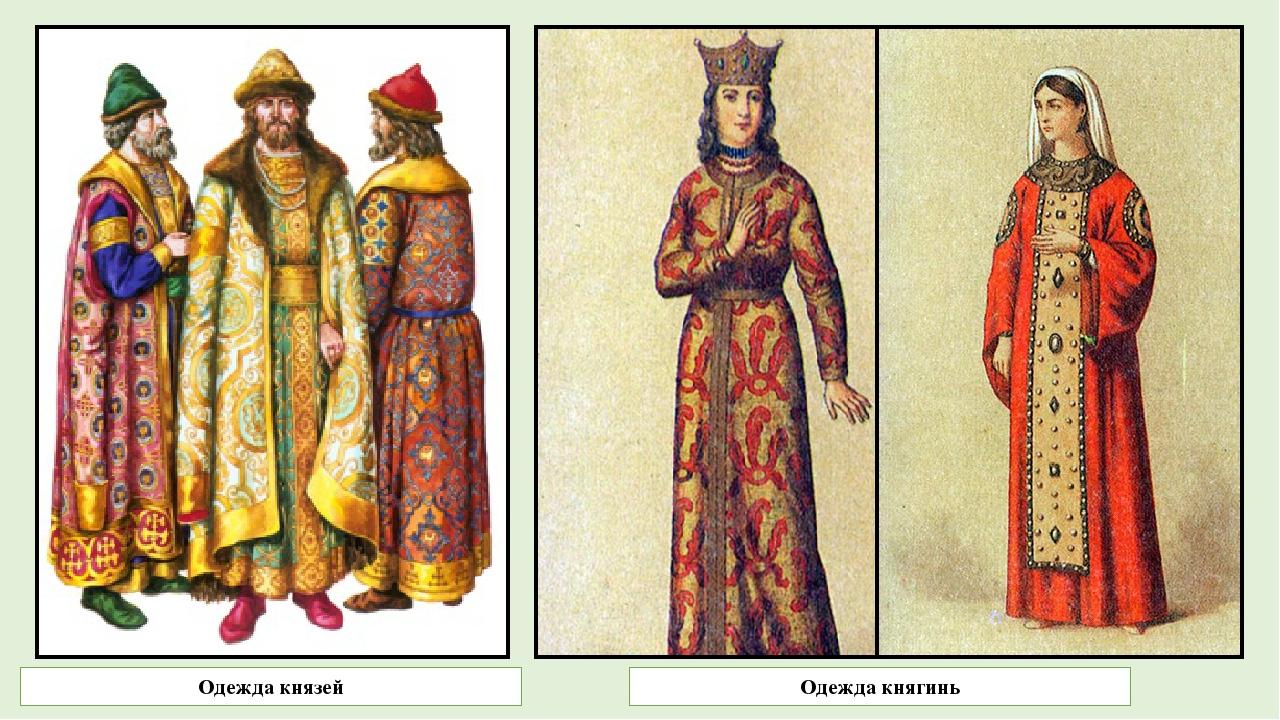 того картинки княгини и князя одежда было решено, что