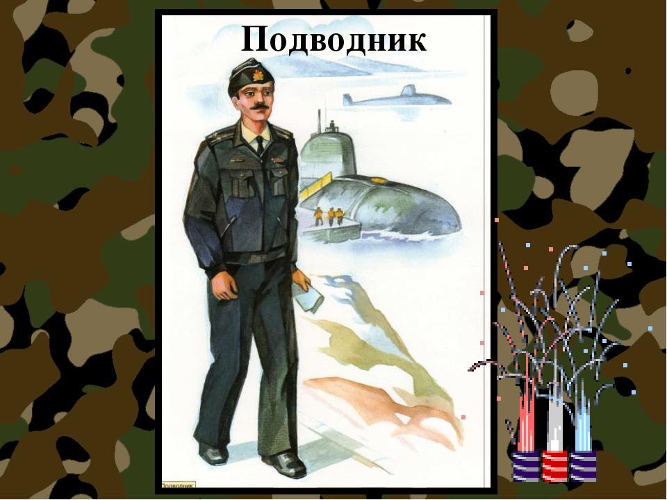 тех картинка моряка танкиста понравилось