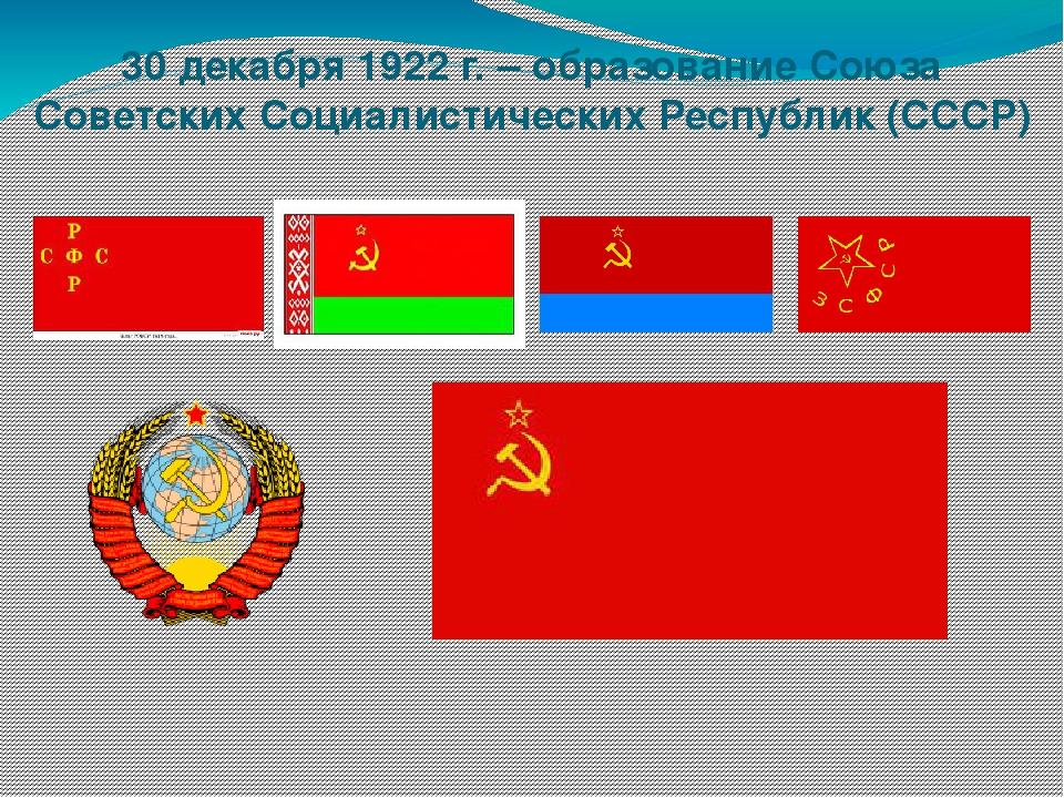 анимация флага ссср с гербом вдруг