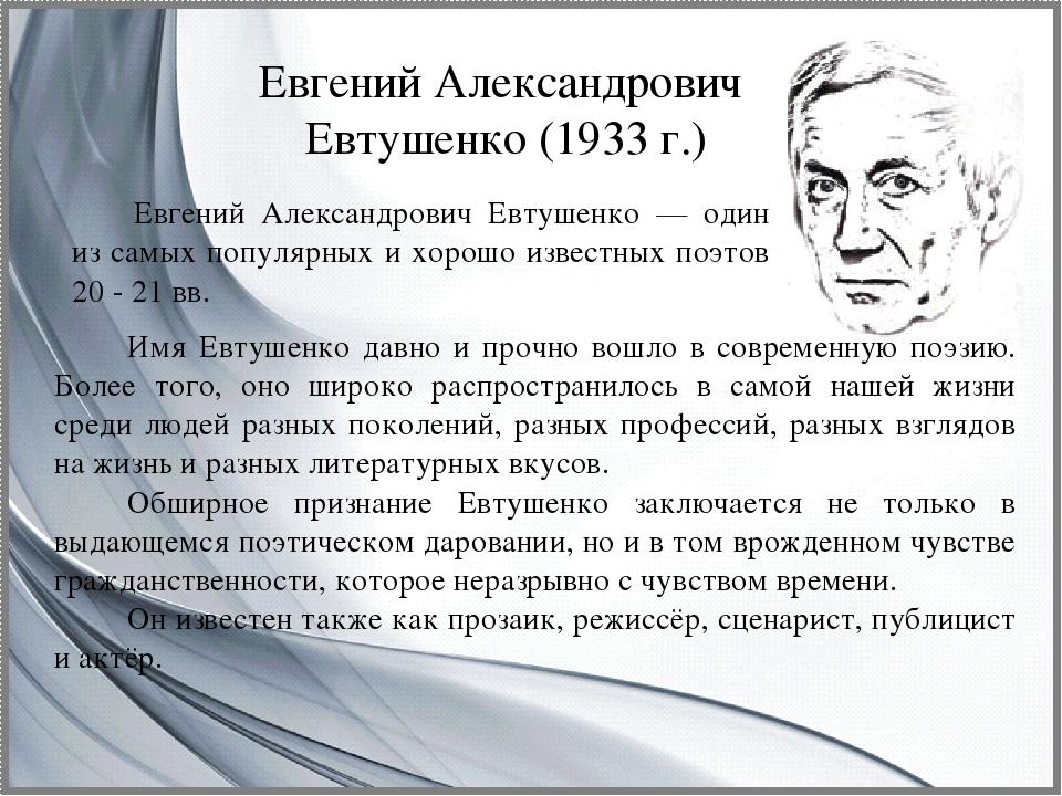 громкие стихи евтушенко экран вашего