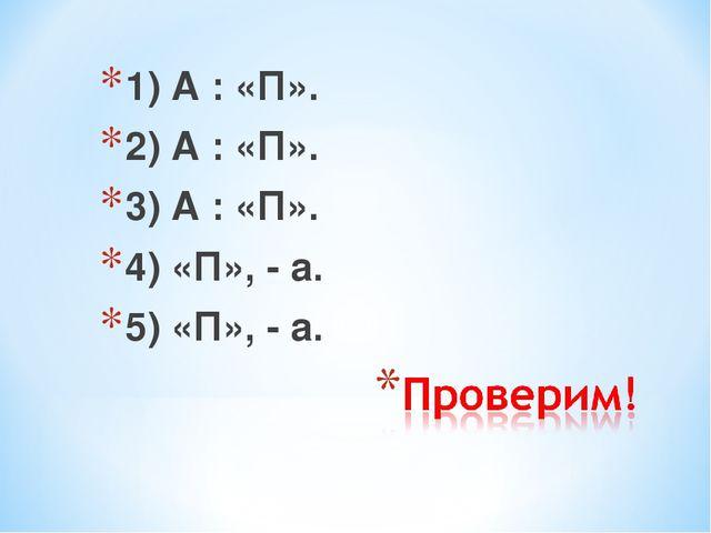 1) А : «П». 2) А : «П». 3) А : «П». 4) «П», - а. 5) «П», - а.