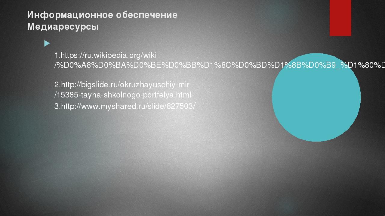 Информационное обеспечение Медиаресурсы 1.https://ru.wikipedia.org/wiki/%D0%A...