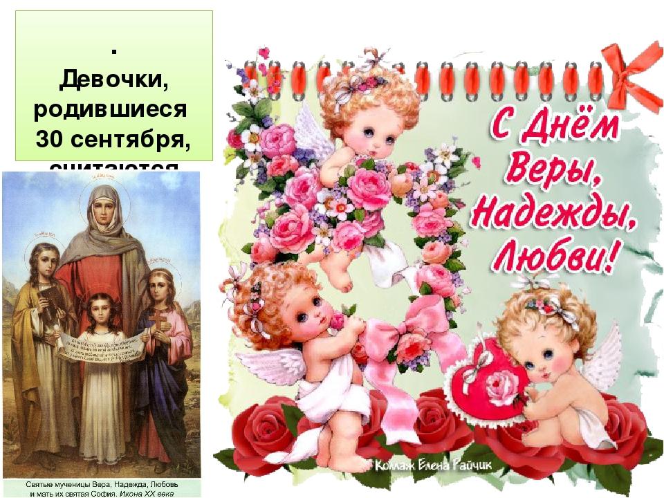 поздравить с днем ангела 30 сентября способ двух прядей