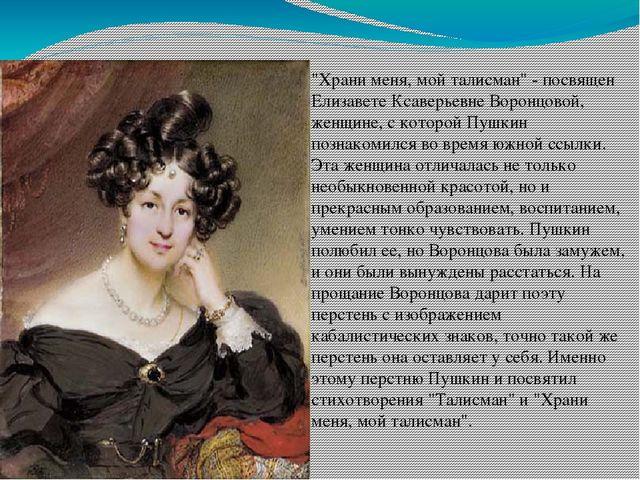 Знакомство елизаветы воронцовой с пушкиным