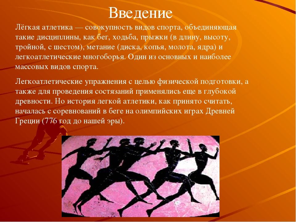 или легкая атлетика в россии кратко рассказы