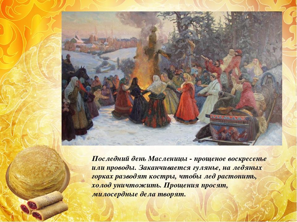 Картинки прощеное воскресенье и проводы, открытки сентября