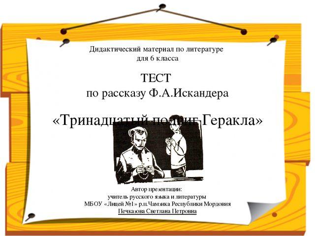 Дидактический материал по литературе для 6 класса ТЕСТ по рассказу Ф.А.Исканд...