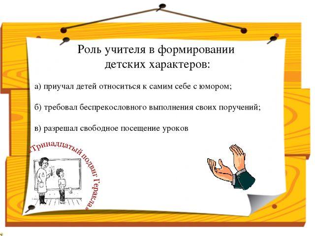 Роль учителя в формировании детских характеров: б) требовал беспрекословного...
