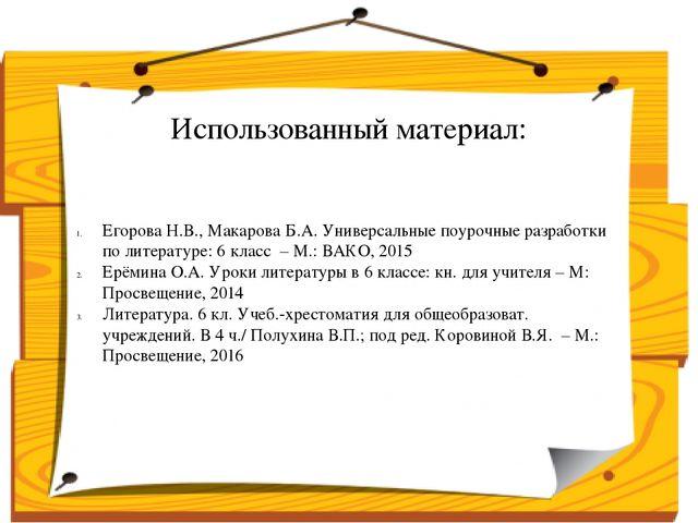 Егорова Н.В., Макарова Б.А. Универсальные поурочные разработки по литературе:...