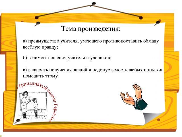 Тема произведения: б) взаимоотношения учителя и учеников; а) преимущество учи...