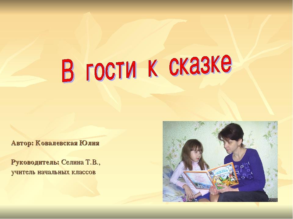 Автор: Ковалевская Юлия Руководитель: Селина Т.В., учитель начальных классов