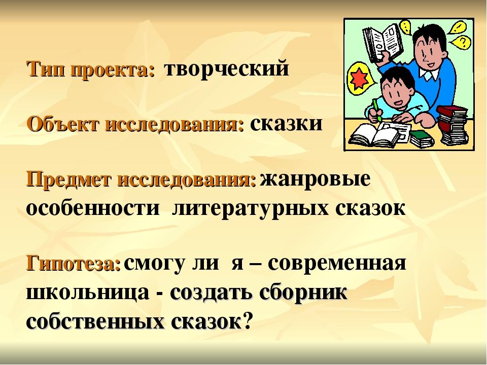 Тип проекта: творческий Объект исследования: сказки Предмет исследования: жа...
