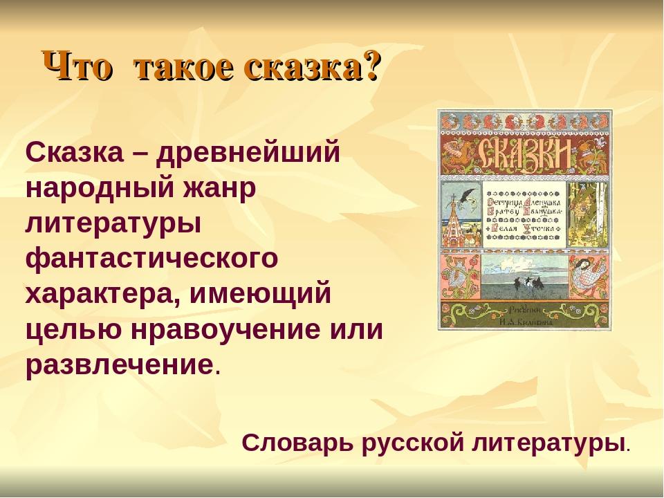 Что такое сказка? Сказка – древнейший народный жанр литературы фантастическог...
