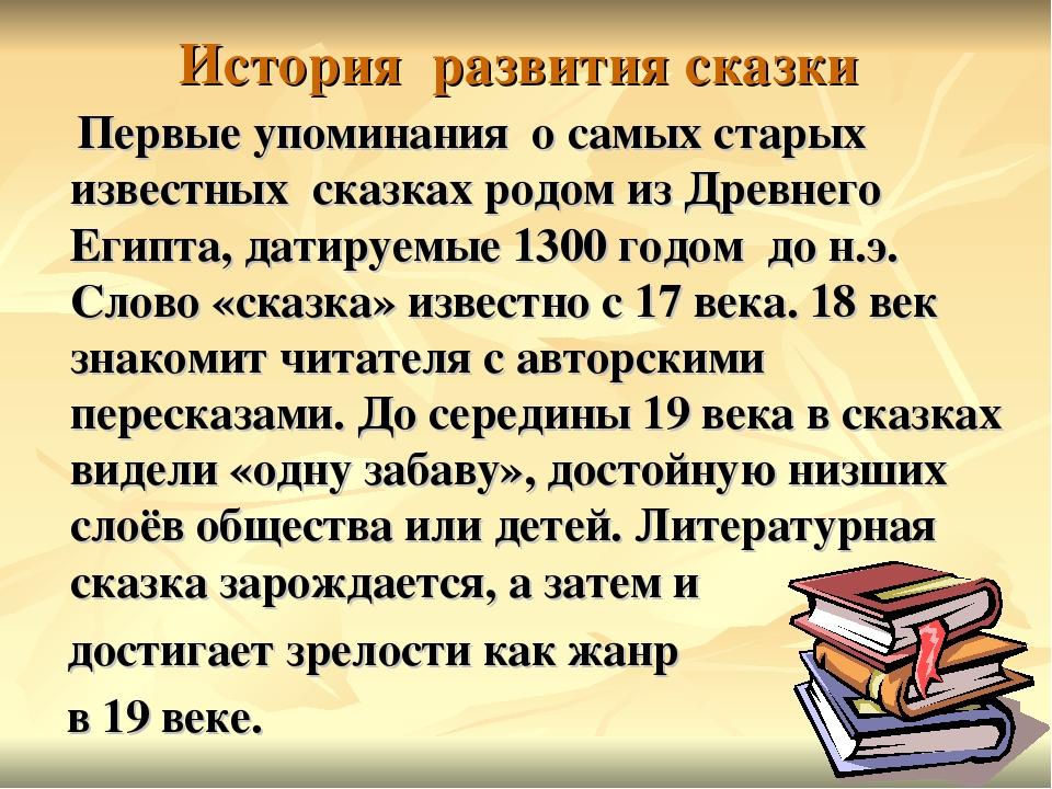 История развития сказки Первые упоминания о самых старых известных сказках ро...