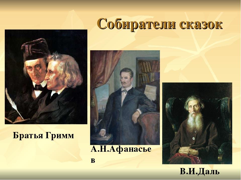 Собиратели сказок Братья Гримм А.Н.Афанасьев В.И.Даль