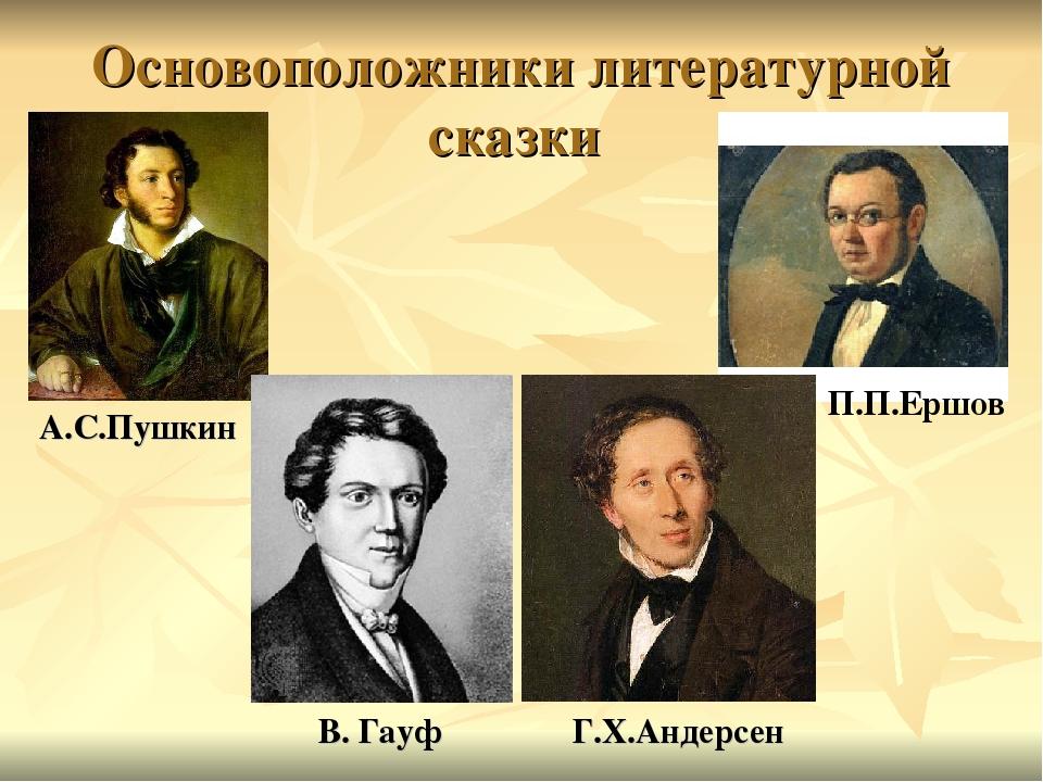 Основоположники литературной сказки Г.Х.Андерсен В. Гауф А.С.Пушкин П.П.Ершов