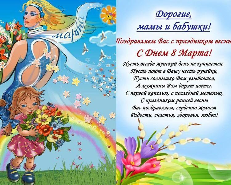 Своими, картинка поздравление на 8 марта в детский сад