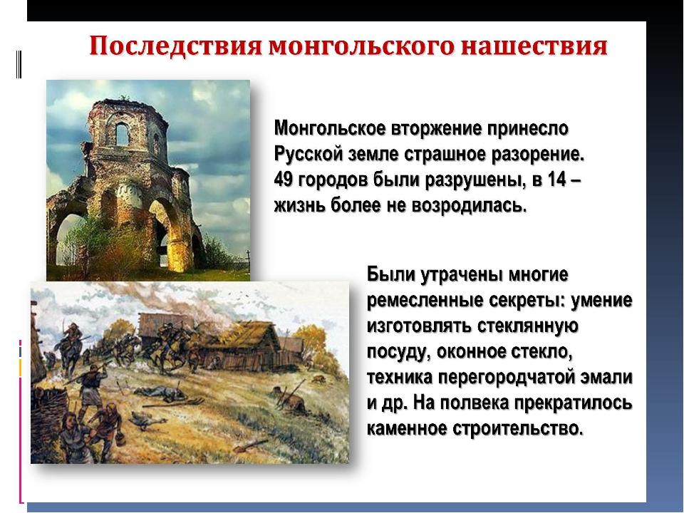 10 интересных сведений о татаромонгольском нашествии