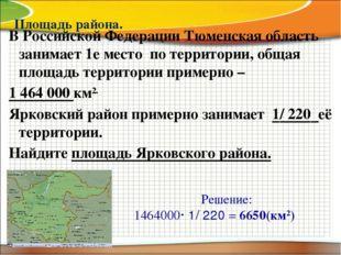 Площадь района. В Российской Федерации Тюменская область занимает 1е место по