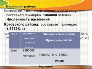Население района. Население Тюменской области в 2016 году составило примерно