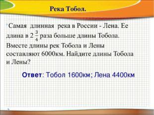 Река Тобол. Ответ: Тобол 1600км; Лена 4400км