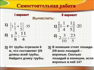 1) 1) 2) 2) 3) 3) Вычислить: От трубы отрезали 6 м, что составляет 2/5 длины