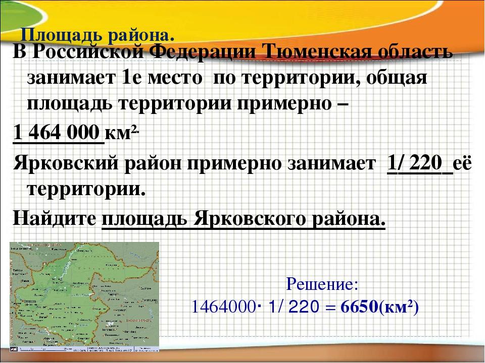 Площадь района. В Российской Федерации Тюменская область занимает 1е место по...