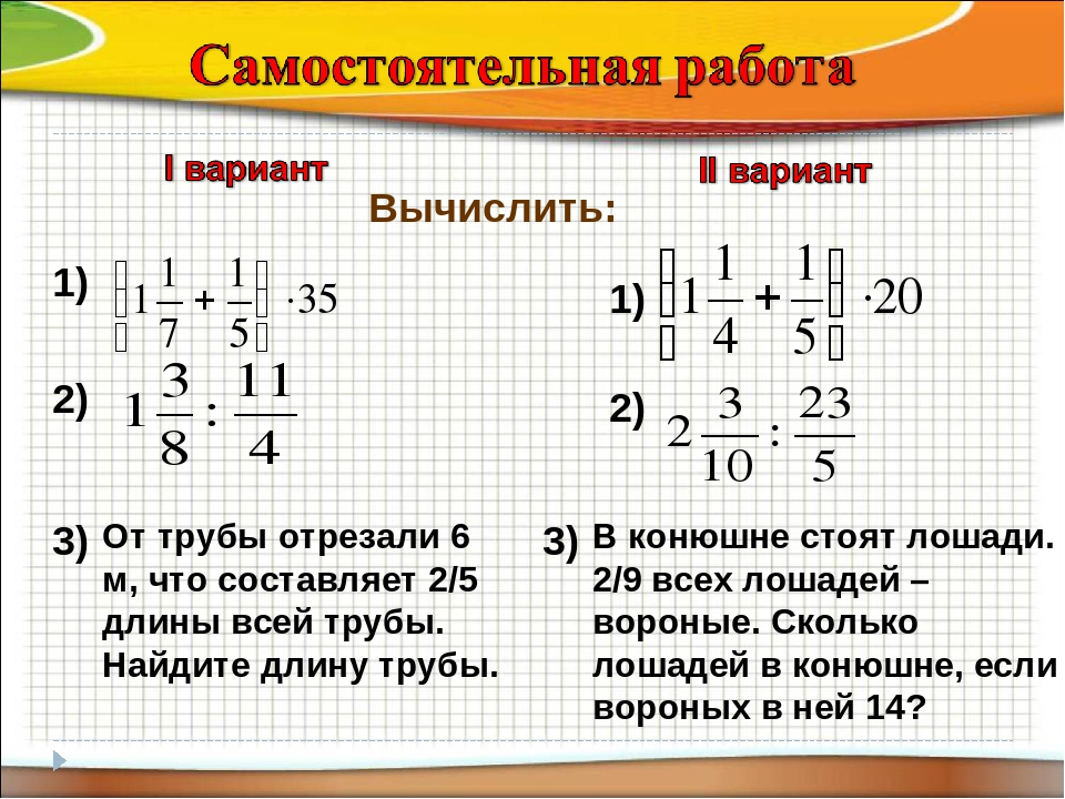 1) 1) 2) 2) 3) 3) Вычислить: От трубы отрезали 6 м, что составляет 2/5 длины...