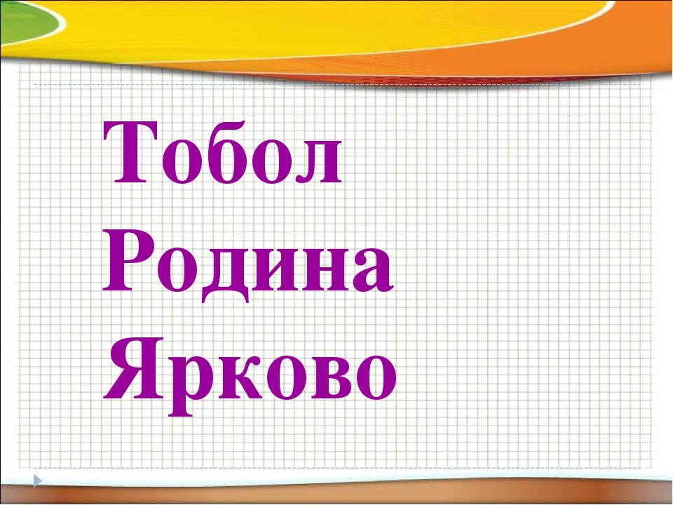 Тобол Родина Ярково