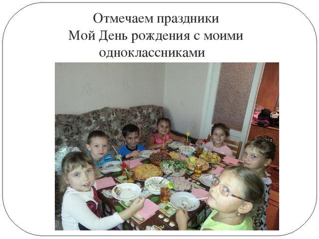 Отмечаем праздники Мой День рождения с моими одноклассниками