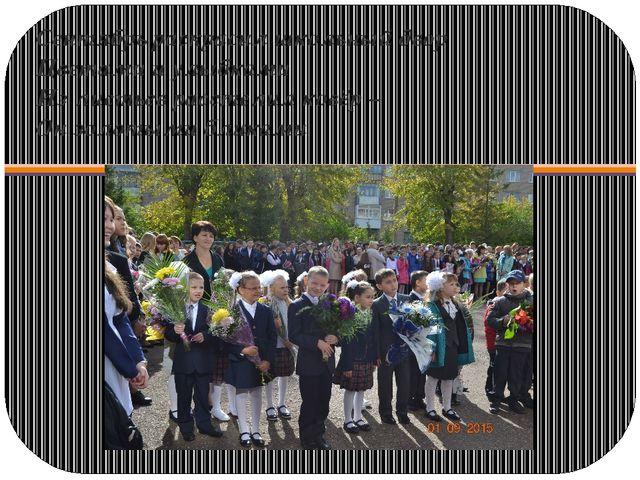 Сентябрь раскрасил школьный двор Цветами и улыбками Из листьев расстелил ковё...