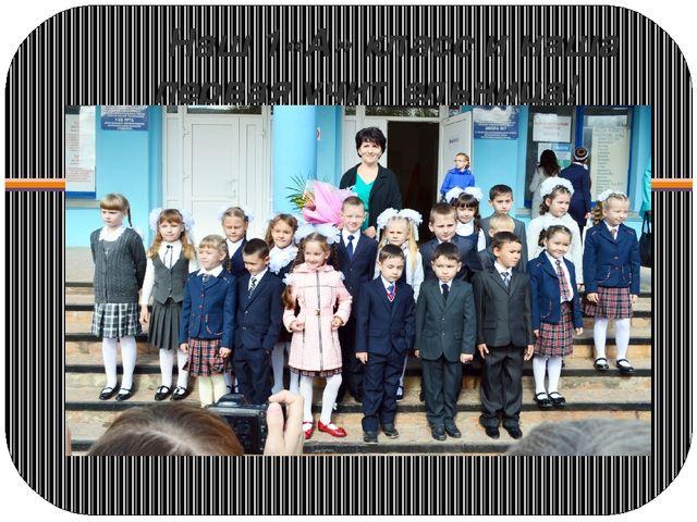 Наш 1«А» класс и наша первая учительница!