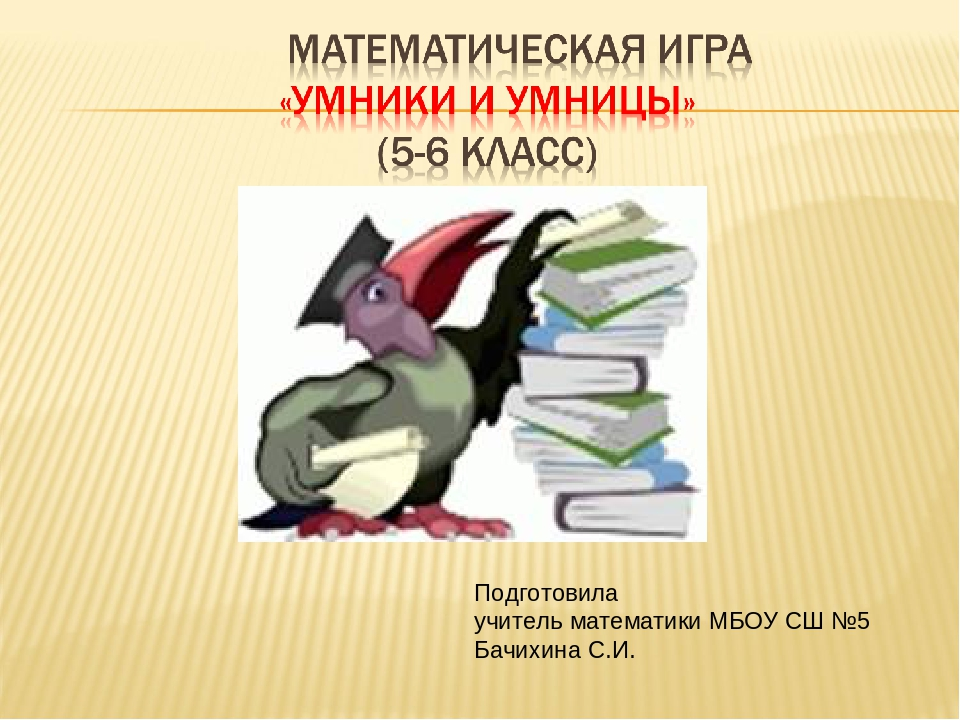Подготовила учитель математики МБОУ СШ №5 Бачихина С.И.