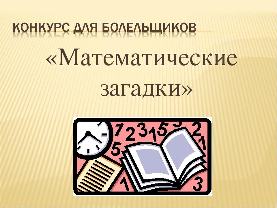 «Математические загадки»
