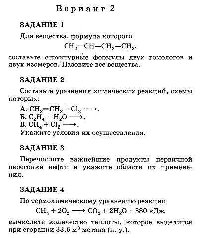 Контрольная работа по теме углеводороды 2 вариант ответы 1769