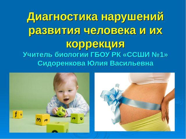 Диагностика нарушений развития человека и их коррекция Учитель биологии ГБОУ...