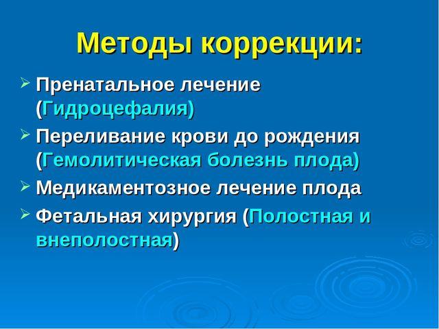 Методы коррекции: Пренатальное лечение (Гидроцефалия) Переливание крови до ро...