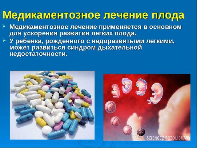 Медикаментозное лечение плода Медикаментозное лечение применяется в основном...