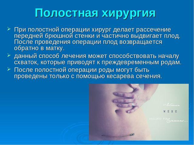 Полостная хирургия При полостной операции хирург делает рассечение передней б...