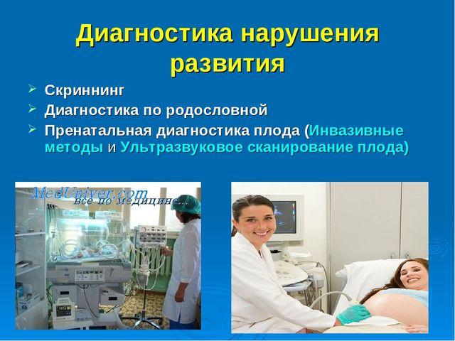 Диагностика нарушения развития Скриннинг Диагностика по родословной Пренаталь...
