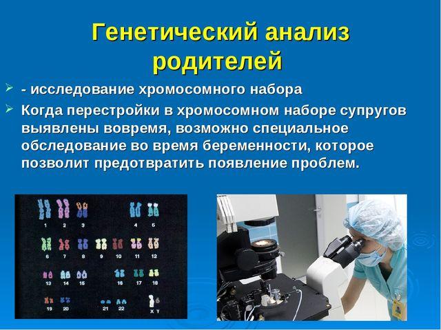 Генетический анализ родителей - исследование хромосомного набора Когда перест...