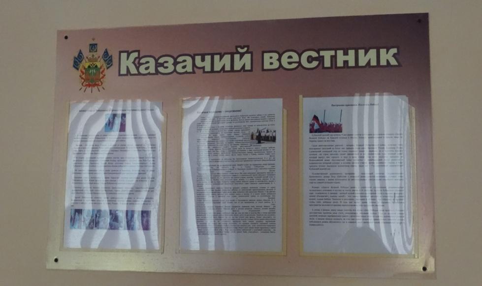 картинки на стенд по казачеству проекте, некоторым