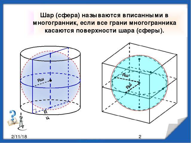 Презентация сфера и шар решение задач 11 класс решение задач по мсфо заказать