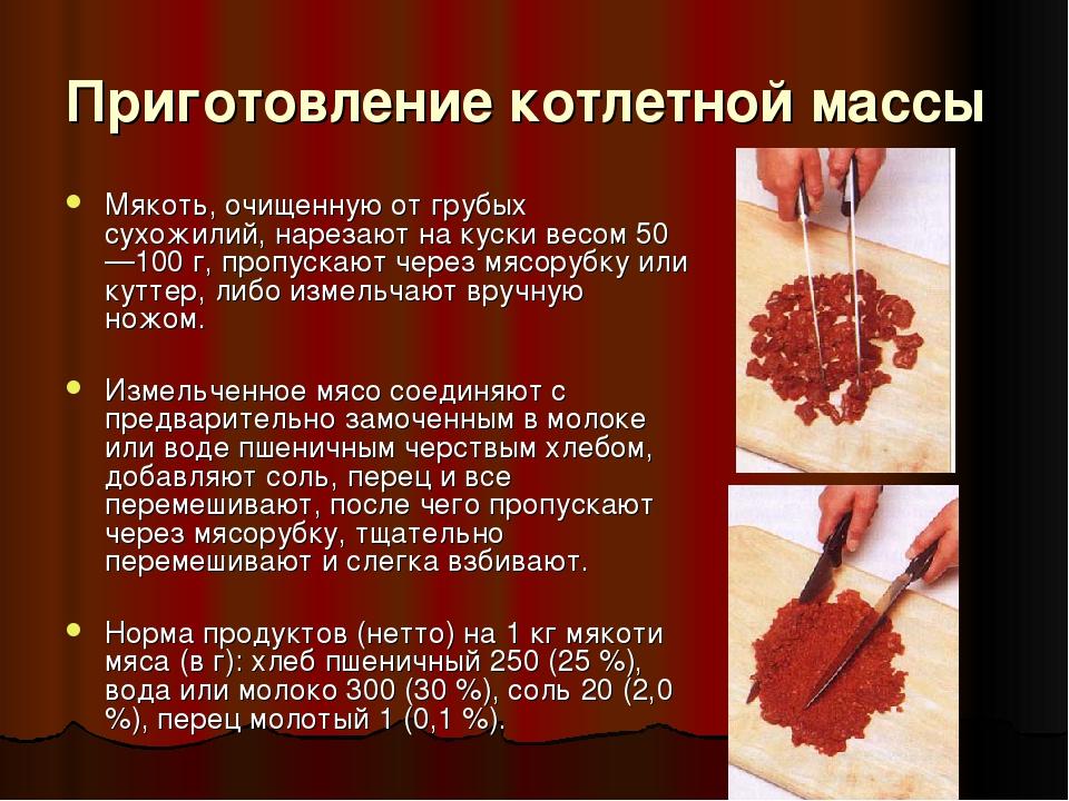 Приготовление котлетной массы Мякоть, очищенную от грубых сухожилий, нарезают...