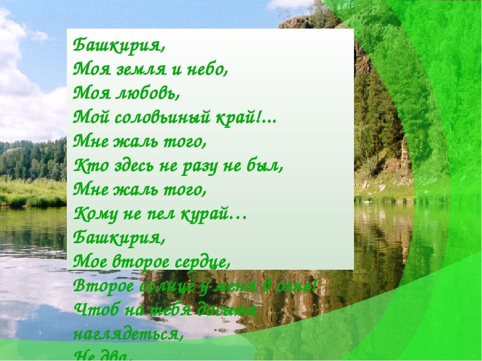 Стихи башкирия мой край родной