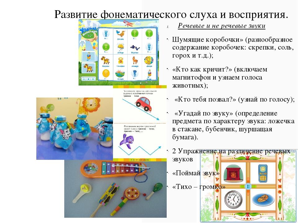 картинки для развития фонематического восприятия приемный стол