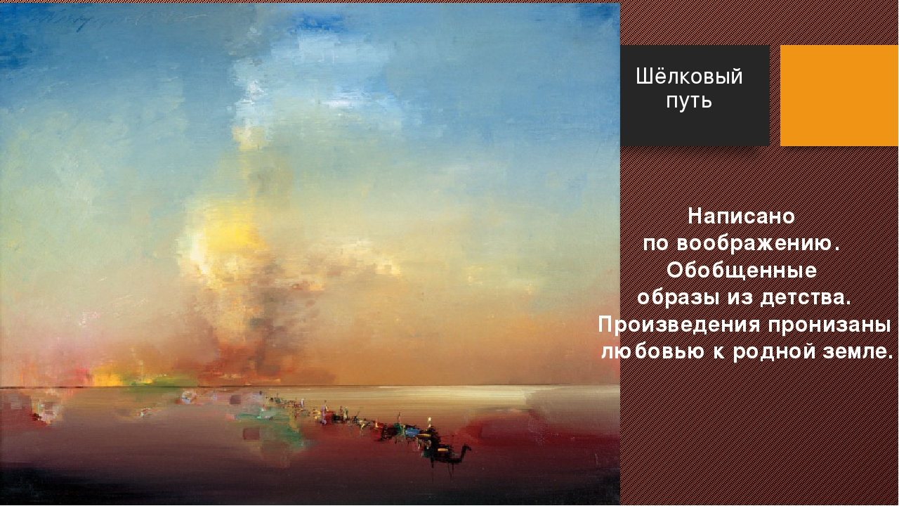 знакомство с произведениями казахстанских художников живописцев