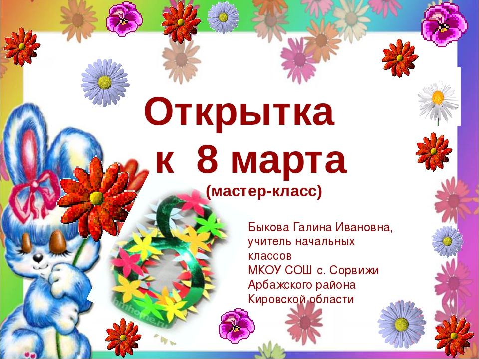 Изображение открытки 3 класс