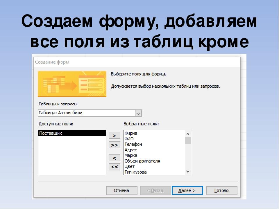 Создание форм сайта сайты для создания названий