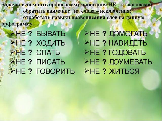 Задача: вспомнить орфограмму написания НЕ – с глаголами; обратить внимание н...